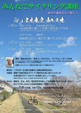 サイクリング講座20120411