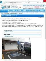 羽村市役所のQC-2020年