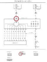 (5)アクセサリメータ配線図