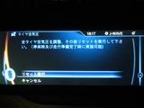 (2)リセット実行