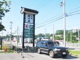 碇ヶ関道の駅
