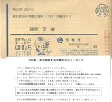 R02年度住民税の還付通知01