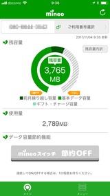 (1)mineoアプリマイページ-1