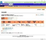 (4) BizStation取引履歴