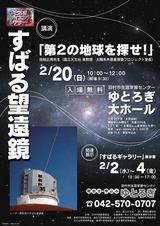 20110220すばる望遠鏡