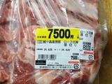 (1)肉の仕入