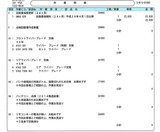 (4)BMWi3 24ヶ月点検請求書3of4