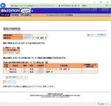 (3) BizStation契約内容