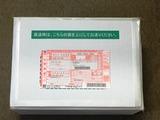 (5)返送品梱包