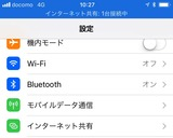 i-Phone側設定