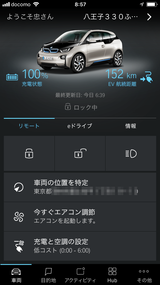 BMW Connected  2018-09-18 8 57 22