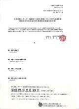 東京都の補助金交付決定通知書