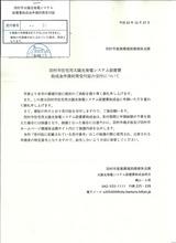 羽村市助成金申請受付証