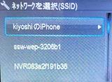 (5) 翌日は iPhoneSSIDを