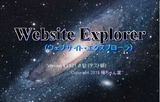 (05)WebsiteExplorerオープニング