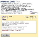 download速度