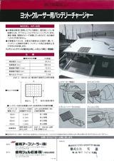 ソーラーパネルAR-435カタログ