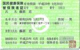 羽村市の保険証