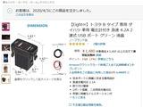トヨタ Bタイプ電圧計付き急速 4.2AUSBポートグリーンLED