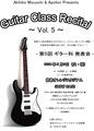 guitar2016