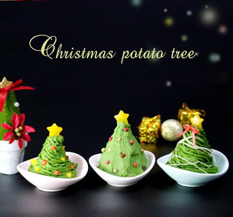 じゃがいもで子供と楽しむクリスマス料理☆着色料なしの