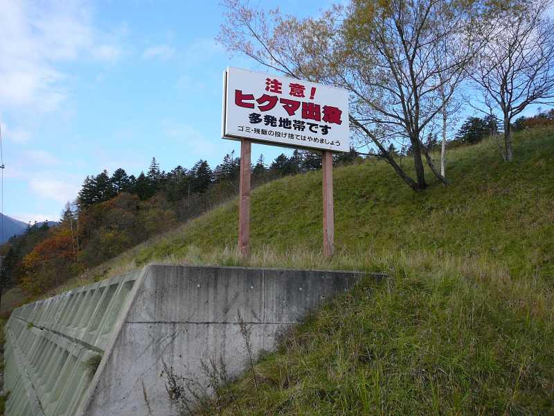 北海道の山ならではの標識