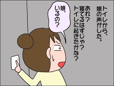 2011kowai03