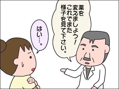 2008akachan11
