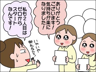 2006akachan62