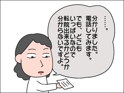 2006akachan106