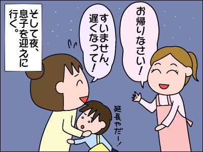 2006akachan80