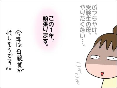 2002jyuken06