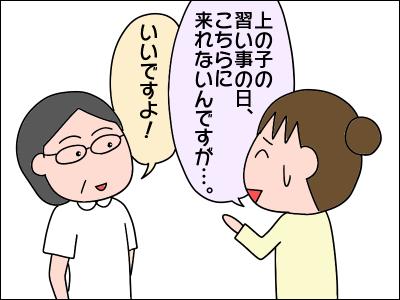 2006akachan83