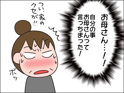 2005okasan03