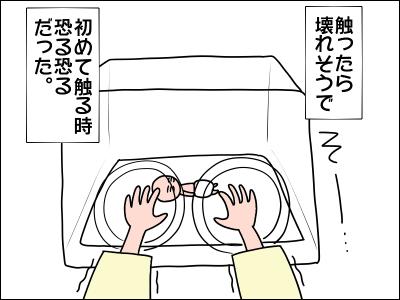 2005akachan79