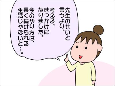 2006akachan103