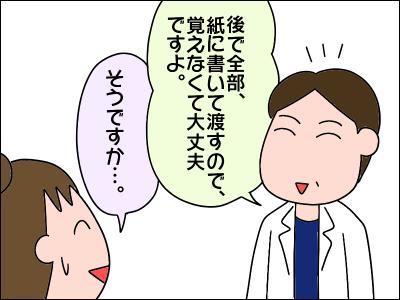 2006akachan192