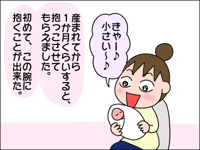 2006akachan163