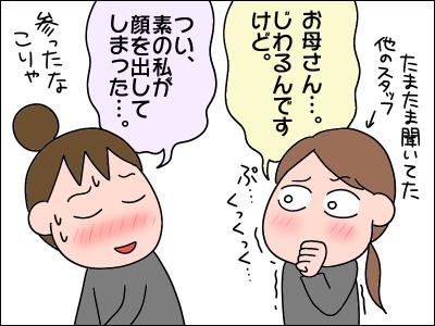 2005okasan05