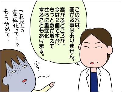 2006akachan194