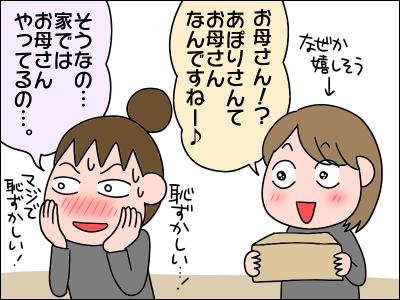 2005okasan04