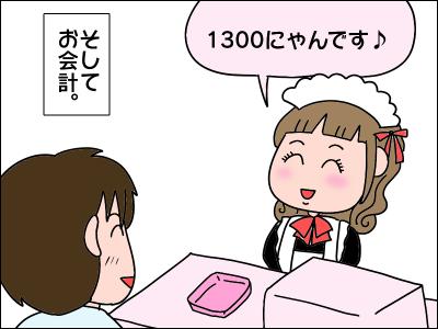 2020meido24