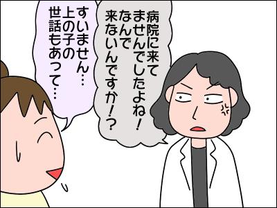 2006akachan86