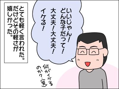 2006akachan09