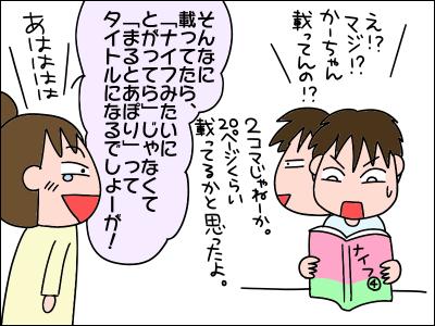 2005maru06