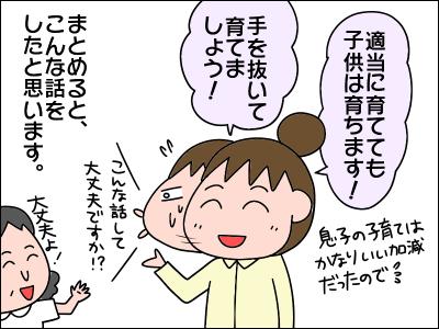 2006akachan61