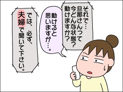 2006akachan109
