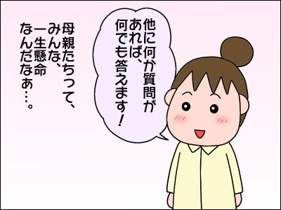 2006akachan59