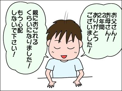 2007hang07