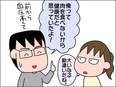 2003syokuji38